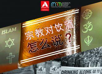 宗教对饮酒怎么说